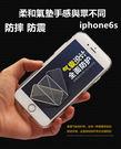 【三亞科技2館】】 iPhone 6 Plus 5.5吋 防摔防撞殼 氣墊殼TPU矽膠軟殼 iphone6s+ 保護殼 背蓋殼 手機殼
