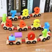 木制早教1-2-3歲益智數字火車玩具寶寶拼裝積木3歲男女孩智力玩具  露露日記