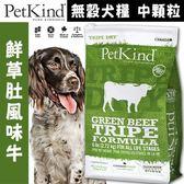 【培菓平價寵物網】PetKind》野胃 天然鮮草肚狗糧 風味牛 25磅