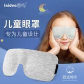 眼罩  意構專業兒童眼罩睡眠遮光透氣 夏季小孩睡覺專用兒童眼罩·夏茉生活