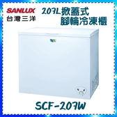【SANLUX 台灣三洋】207L 掀蓋式腳輪 冷凍櫃 《SCF-207W》全新原廠保固