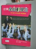【書寶二手書T6/心理_ZEK】打造全自動學生-26個有效提昇學習動機_芭芭拉‧R‧布列克伯恩