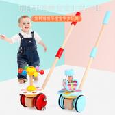 兒童木制卡通動物推推樂嬰幼單杆學步手推車寶寶拖拉玩具1-2周歲 【八折搶購】