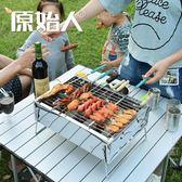 烤肉架子家用bbq燒烤工具木炭3人-5人全套碳烤爐街頭潮人