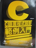 【書寶二手書T7/電腦_XCY】C語言設計範例入門_許富強