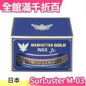 日本 SurLuster 黃金曼哈頓 巴西棕櫚腊 100g 車用天然巴西棕櫚蠟/汽車蠟/洗車蠟 M-03【小福部屋】