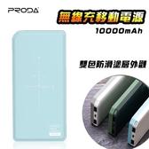 PRODA 10000mA 晴空無線充電行動電源 藍色