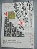 【書寶二手書T2/財經企管_GHI】用力在關鍵處,讓你變A咖_大谷由里子