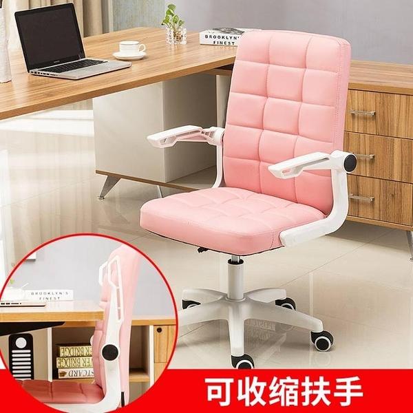 電腦椅 學生座椅家用升降轉椅休閒老板椅子弓形職員辦公椅主播椅  快速出貨