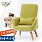 餵奶椅 單人沙發哺乳椅孕婦餵奶椅折疊懶人椅兒童迷你小沙發休閒靠背椅T