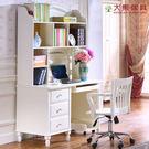 【大熊傢俱】HTF-988 韓式書桌 直角書桌 電腦桌 書桌 閱讀桌 書寫桌 兒童書桌 歐式 鄉村風
