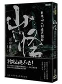 (二手書)山怪:日本山人口述異聞錄