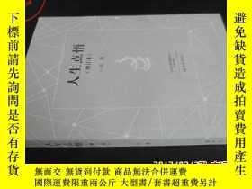 二手書博民逛書店罕見人生點悟5919 一夫著 大象出版社 ISBN:978753