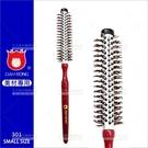 Dr鋁管圓梳-小301[38073]美髮考試工具