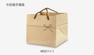 牛皮蝴蝶結 牛皮紙袋 平放袋 禮盒袋 乳酪盒袋【D089】購物袋 蛋糕袋 包裝袋 6號紙袋