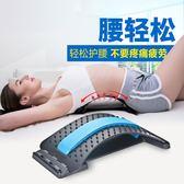 腰部按摩器腰間盤脊椎腰椎頸椎背部突出牽引器頸部矯正器靠墊家用