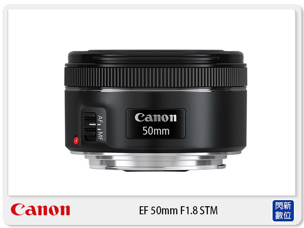 Canon EF 50mm F1.8 STM 防震 定焦 人像 鏡頭 大光圈 (50 1.8,公司貨)