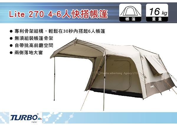 ||MyRack|| Turbo Tent Lite 270 4~6人快搭帳篷 炊事帳 客廳帳
