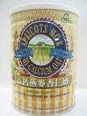 元豪~高鈣燕麥杏仁奶850公克/罐