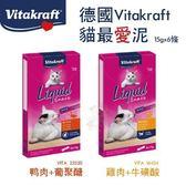 *KING WANG*德國Vitakraft《貓最愛泥-雞肉|鴨肉 》15gx6條/盒 口感醇厚的精華醬是無糖的健康點心