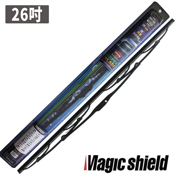 MagicShield 神盾日式鋼骨雨刷 26吋