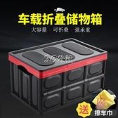 汽車收納箱後備箱儲物箱車載多功能整理箱車用置物盒折疊尾箱用品 快速出貨 YYP