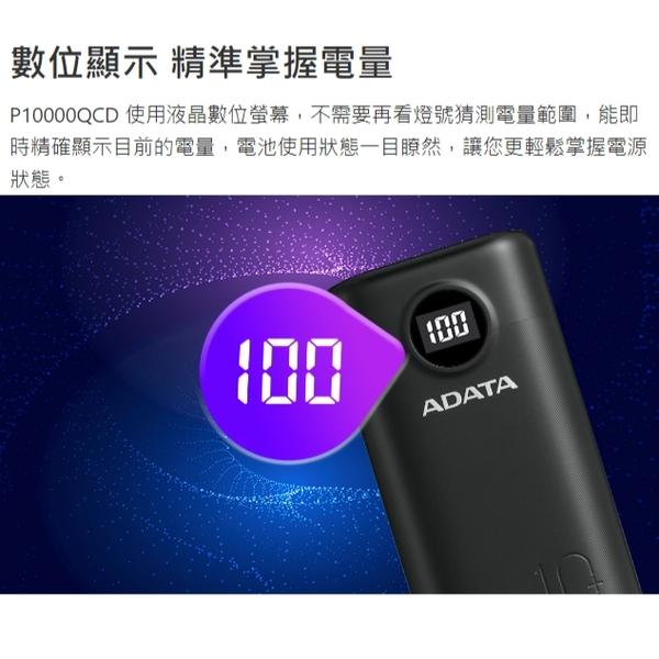 ADATA 威剛 P10000QCD 三孔輸出行動電源 LED電量顯示 快充PD 行動電源 10000mAh