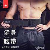 健身腰帶深蹲硬拉專業護腰力量舉重訓練跑步籃球運動 【快速出貨】