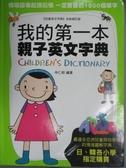 【書寶二手書T6/字典_YAN】我的第一本親子英文字典_徐若英, 申仁樹