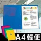 【客製化】 HFPWP A3&A4西式卷宗 文件夾 PP材質 台灣製 E503-BR