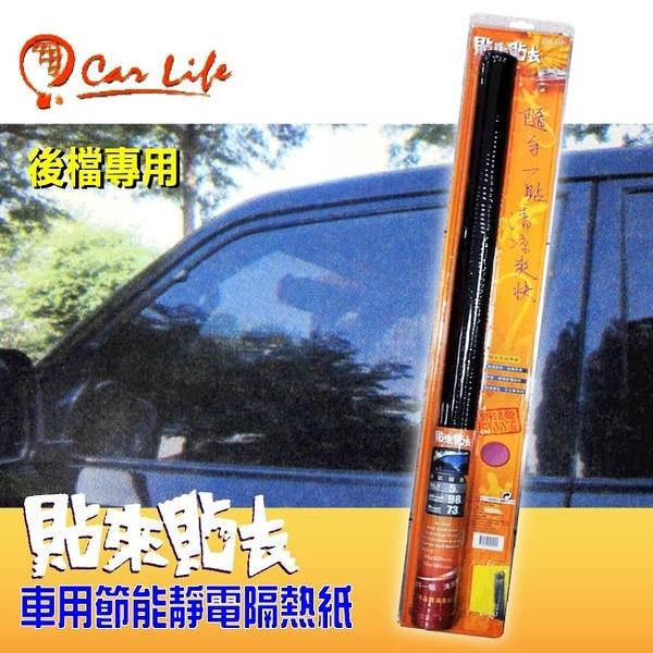 Car Life 貼來貼去 遮陽隔熱膜-後擋風玻璃專用【亞克】