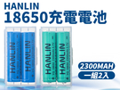 HANLIN-18650電池 2300mah保證足量 通過國家bsmi認證(一組2顆)