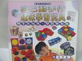 【書寶二手書T1/少年童書_D9Y】自己動手做趣味學習玩具_朱芳美