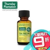 星期四農莊  100% 茶樹精油 50ml 澳洲  Thursday Plantation【YES 美妝】AAA