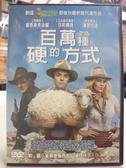 挖寶二手片-K03-061-正版DVD-電影【百萬種硬的方式】-亞曼達塞佛瑞 莎莉賽隆 連恩尼遜(直購價)