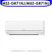三菱【MSZ-GR71NJ/MUZ-GR71NJ】變頻冷暖分離式冷氣11坪GR靜音大師