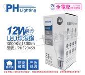 PHILIPS飛利浦 LED 12W 3000K 黃光 E27 全電壓 易省 球泡燈 _ PH520459