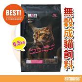 BEST冠全 無穀成貓飼料 6.5kg【寶羅寵品】