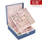 拉薇首飾盒大小雙層 皮革絨布飾品收納盒化妝品禮品禮物盒igo  韓風物語