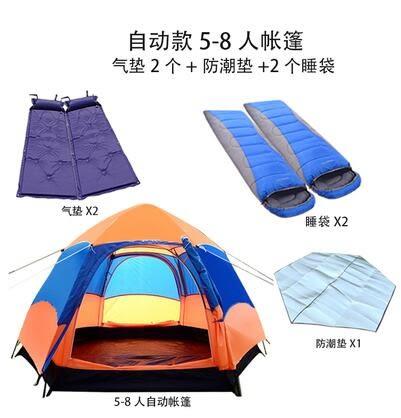 熊孩子☃全自動帳篷 戶外3-4人5-8人多人雙層多人大帳篷露營野營郊遊防雨(主圖款10)