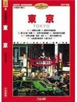 二手書博民逛書店 《東京-大地旅行家》 R2Y ISBN:9578236581│黃英,黃淑敏,胡儀芳/撰文