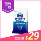 LET-GREEN 立得清 抗病毒濕巾(流感)10抽【小三美日】$39