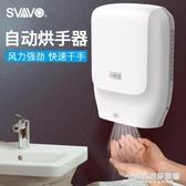 瑞沃幹手器全自動感應烘幹機手器商用衛生間烘手機智能家用烘手器 時尚WD