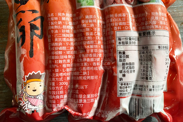 ㊣盅龐水產 ◇蒲樂飛魚卵香腸◇300g±5%/包 ◇零售$150/包 歡迎團購 夯肉