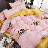 床上用品四件套1.5M被單被套1.8米2.0床單人學生宿舍3LVV6561【衣好月圓】