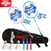 羽毛球拍輕量化羽毛球拍雙拍2支裝家庭學生鋼性復合球拍送球包LX 雲朵走走