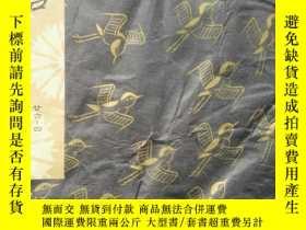 二手書博民逛書店日本線裝書罕見歌謠劇本 《藤戶》一冊全Y276494 觀世左近