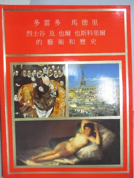 【書寶二手書T7/藝術_YHE】多雷多馬德里烈士谷及也爾也斯科里爾的藝術和歷史