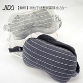 【韓版】微粒子紓壓眼罩頸枕 2合一深灰條紋