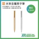 【刀鋒】米家金屬簽字筆 小米 0.5 中...